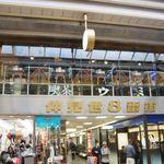 サンウミノ - お店は浜町アーケード、仲見世8番街の2階にあります。