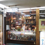 サンウミノ - お店の外観です。
