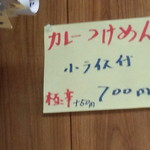 玉蘭 - 2013年8月。カレーつけめん誕生。去年はナスカレーつけめんでしたが、ナスの名前が消えました。700円。しかし、極辛を選ぶことができるように。。。しかも、+50円で。