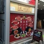 焼肉ギュウミー - 「ヴィゴロッソ」さん・「ハルバル」さん 良店が集うビルの地下です。