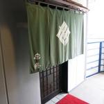 串膳 - ビル2階の入り口