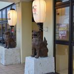 那覇そば 那覇亭 - エントランスでは35年間、店を見守るシーサーがお出迎え
