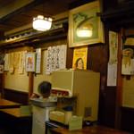 kabutochoumaruya - 昭和チックな店内