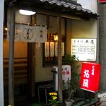 kabutochoumaruya - いかにも街の蕎麦屋さん