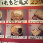 いわもとQ 麹町店 - こんな感じのラインナップです。