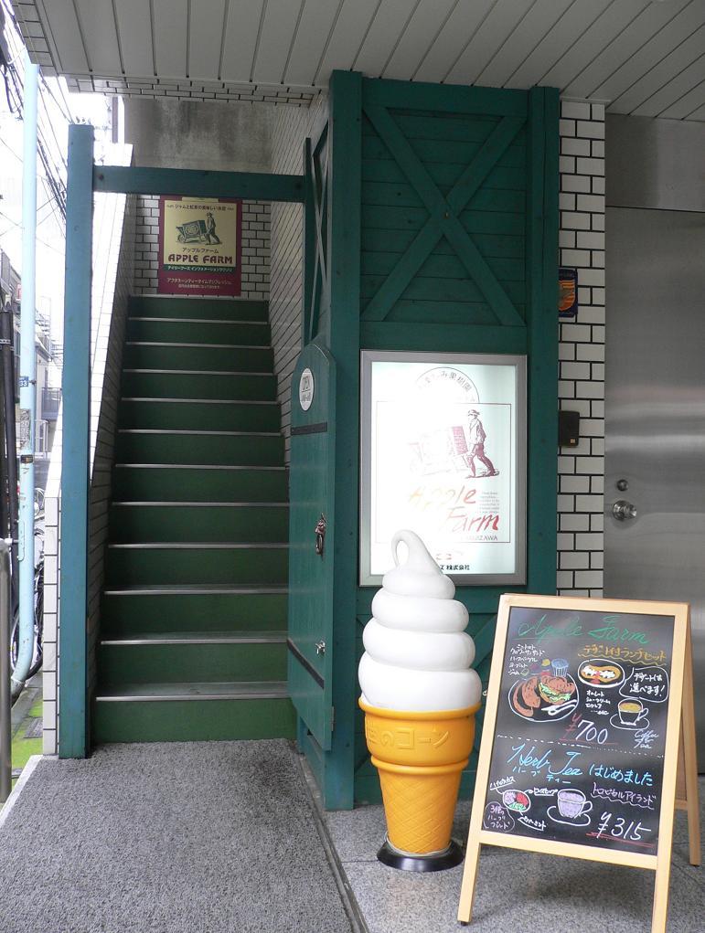 アップルファーム 東京店