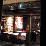 石庫門 川崎ダイス店 - お店の外観です。ここはビル内の映画館と同じフロアーにあります。