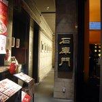 石庫門 川崎ダイス店 - 入口はさっきの写真の右手にあります。