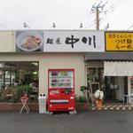 麺屋 中川 - 店舗外観