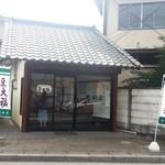 太田堂 - お店の外観