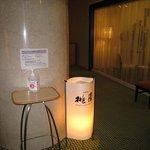 グランドプリンスホテル京都 中国料理 桃園 - 入口の前