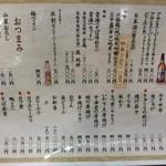 20410021 - 飲物・おつまみメニュー(2013/08/02撮影)