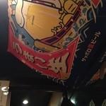 養老乃瀧 - 養老乃瀧 円町店の天井はサッポロビール(13.07)