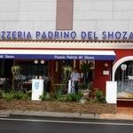 ピッツェリア パドリーノ・デル・ショーザン -