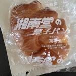 湘南堂 - クリームパン
