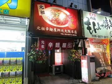 桝元 大阪本店