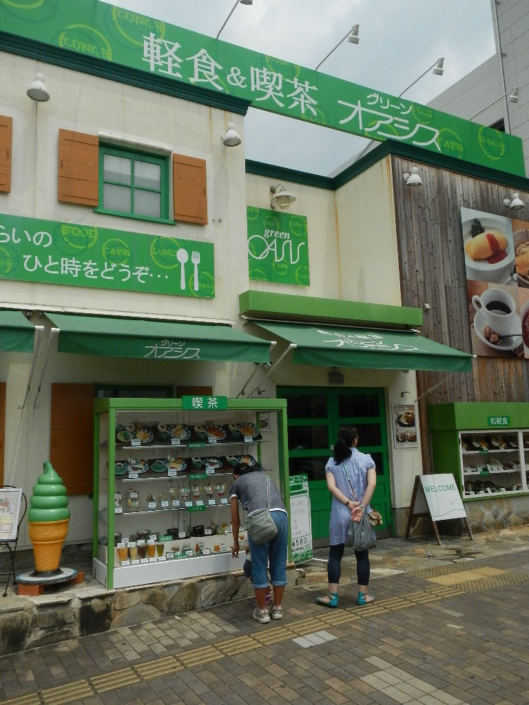 グリーンオアシス ゆめタウン大竹店