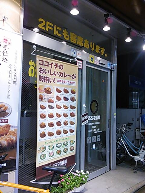 カレーハウス CoCo壱番屋 西武石神井公園駅前店
