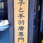 日本橋焼餃子 - お店の表の看板です