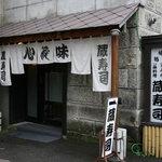 蔵寿司 -
