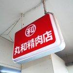 丸和精肉店 - 看板