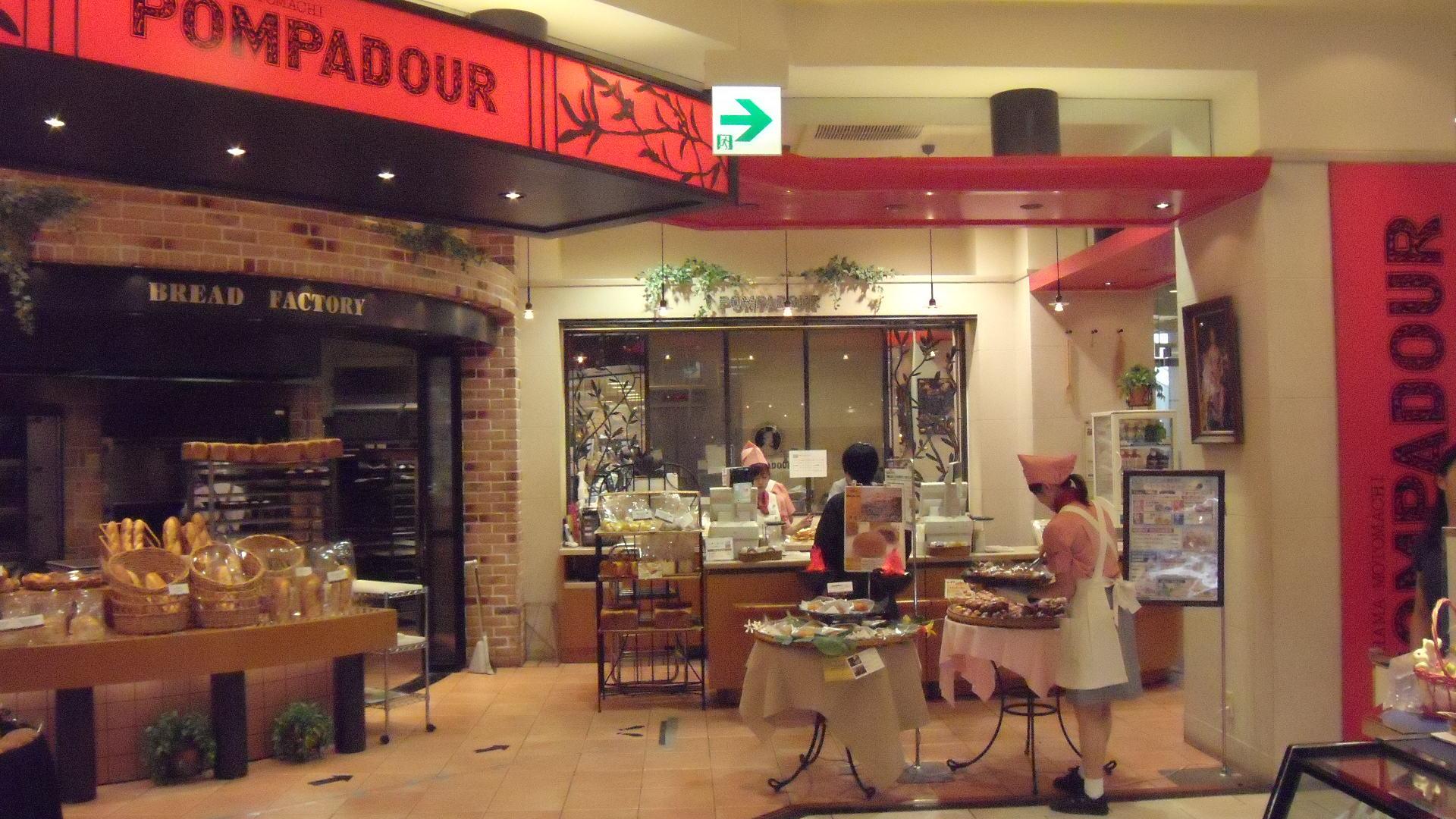 ポンパドウル 海老名店