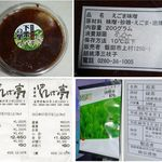 はんば亭 - 購入商品 えごま味噌。そば処はんば亭(長野県飯田市)食彩賓館撮影