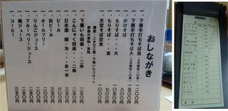 はんば亭 - そば処はんば亭(長野県飯田市)食彩賓館撮影