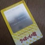 20421305 - カードも作りました!