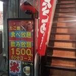 中野ぱらだいす - 入口