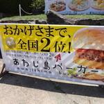 あわじ島バーガー 淡路島オニオンキッチン - 全国2位だって!