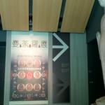 チャオバンブー - 曼荼羅展 @根津美術館 ヨコ
