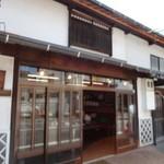 魚伊蒲鉾店 - 魚伊蒲鉾店