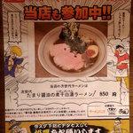 麺と心 7 - 次世代 たまり醤油の煮干白湯ラーメン