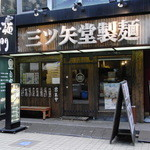 三ツ矢堂製麺 - 店舗の外観