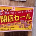 20436534 - 閉店のお知らせ