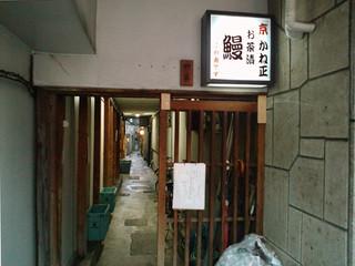 かね正 - 祇園郵便局横の門戸から奥へ進むと暖簾が