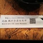 極上煮るジンギスカン 元祖紙やきホルモサ -