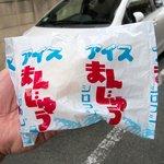 シロフジ製パン所 - アイスまんじゅう ¥210