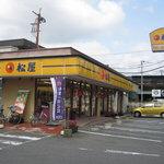 松屋 - お店です。