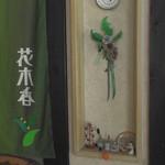 ハーブ&クラフト花木香 - 壁掛け