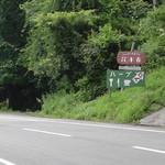 ハーブ&クラフト花木香 - 国道352号線沿い