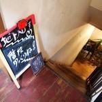 洋食ラフラフ - お店は急な階段を降りた地下にある