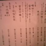 20444968 - 日本酒メニュー1