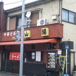 20446103 - 店構え