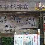 カントリーキッチン木立 - 看板