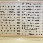 20446666 - 店内メニュー