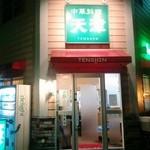 20446758 - 夜の店頭
