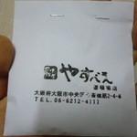 つけ麺屋 やすべえ - 割り引券を使ったら、返金してくれましたヽ(・∀・)ノ