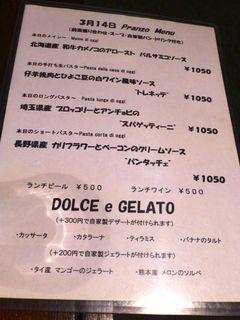 ストーリア - ランチは1050円均一。希望すれば、ドルチェをプラス料金で付けられる。